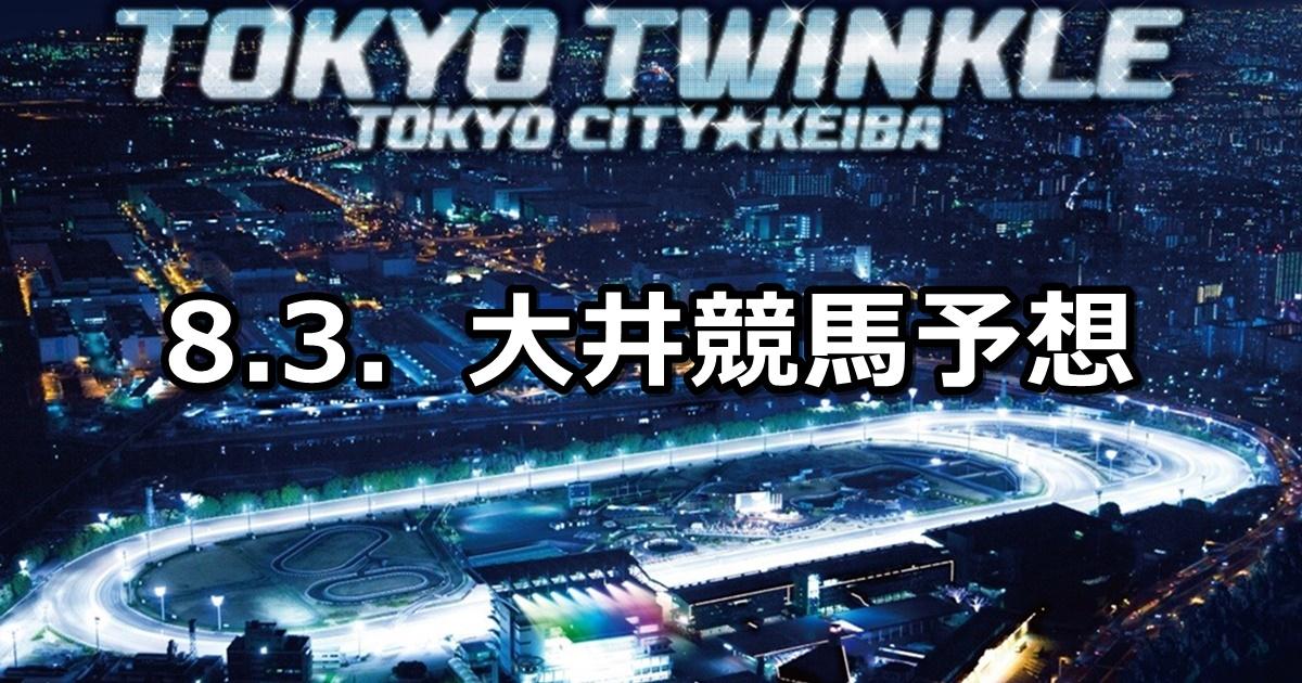 【サンケイスポーツ賞】8/3(金)地方競馬 穴馬予想(大井競馬)