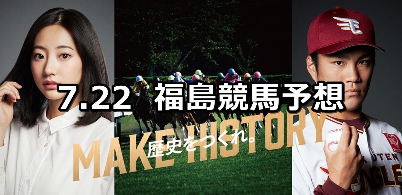 【福島テレビオープン】7/22(日) 福島競馬 穴馬予想
