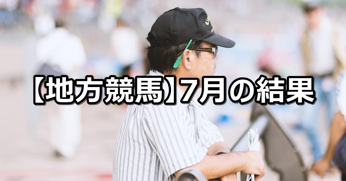 【18年7月】地方競馬の的中結果