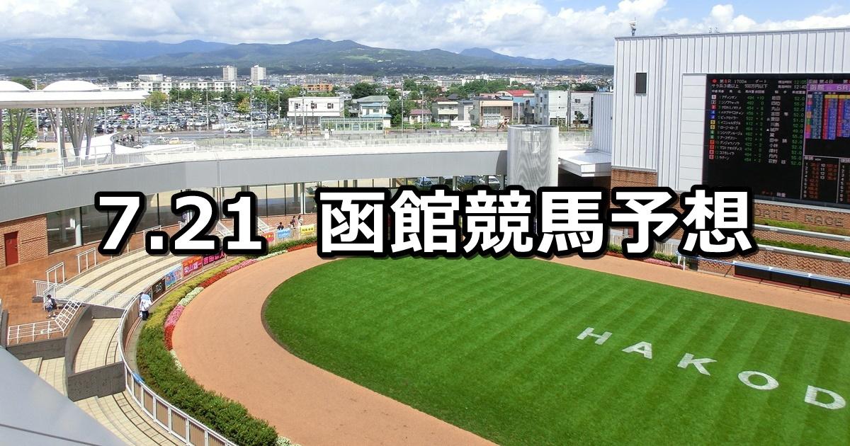 【函館日刊スポーツ杯】7/21(土) 函館競馬 穴馬予想