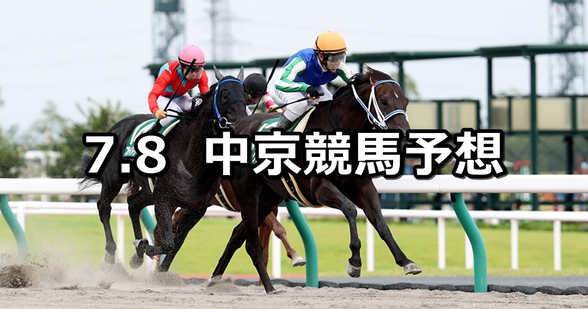 【プロキオンステークス】7/8(日) 中京競馬予想