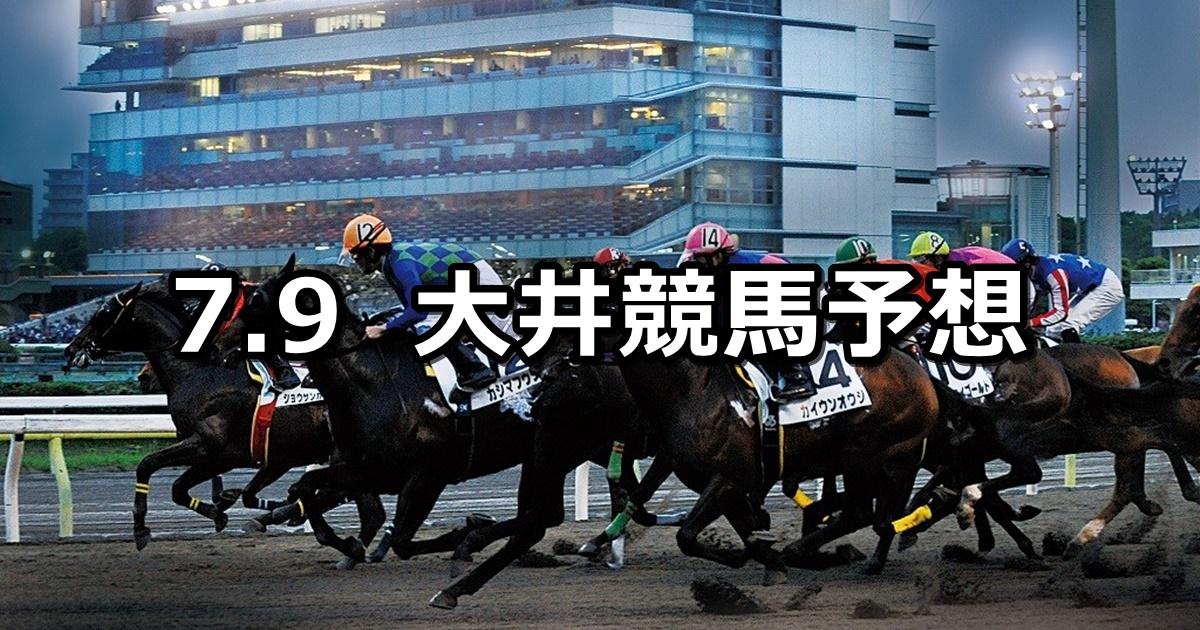 【オフト後楽園「ラウンジセブン」賞】7/9(月)地方競馬予想(大井競馬)