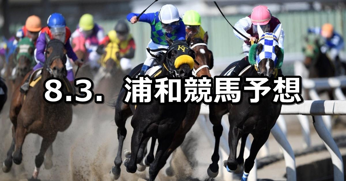 【芙蓉特別】8/3(金)地方競馬 穴馬予想(浦和競馬)