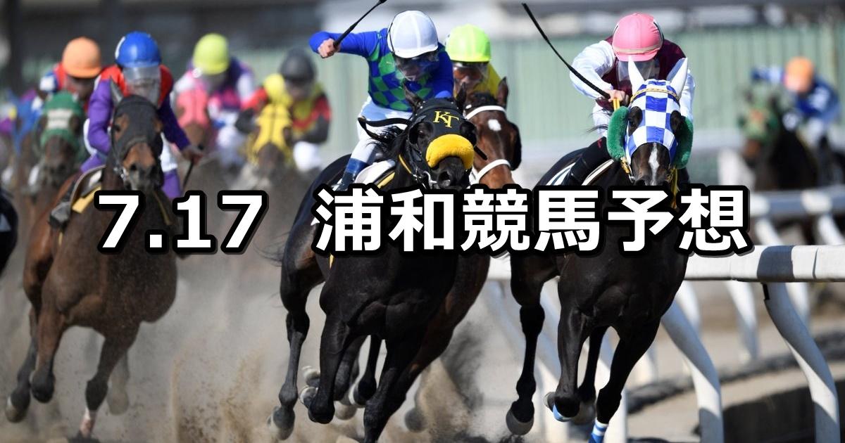 【文月特別】7/17(火)地方競馬 穴馬予想(浦和競馬)