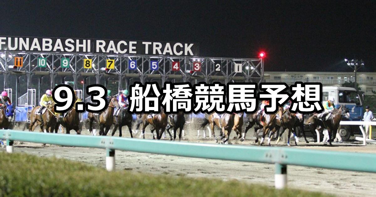 【小金牧特別】9/3(月)地方競馬 穴馬予想(船橋競馬)
