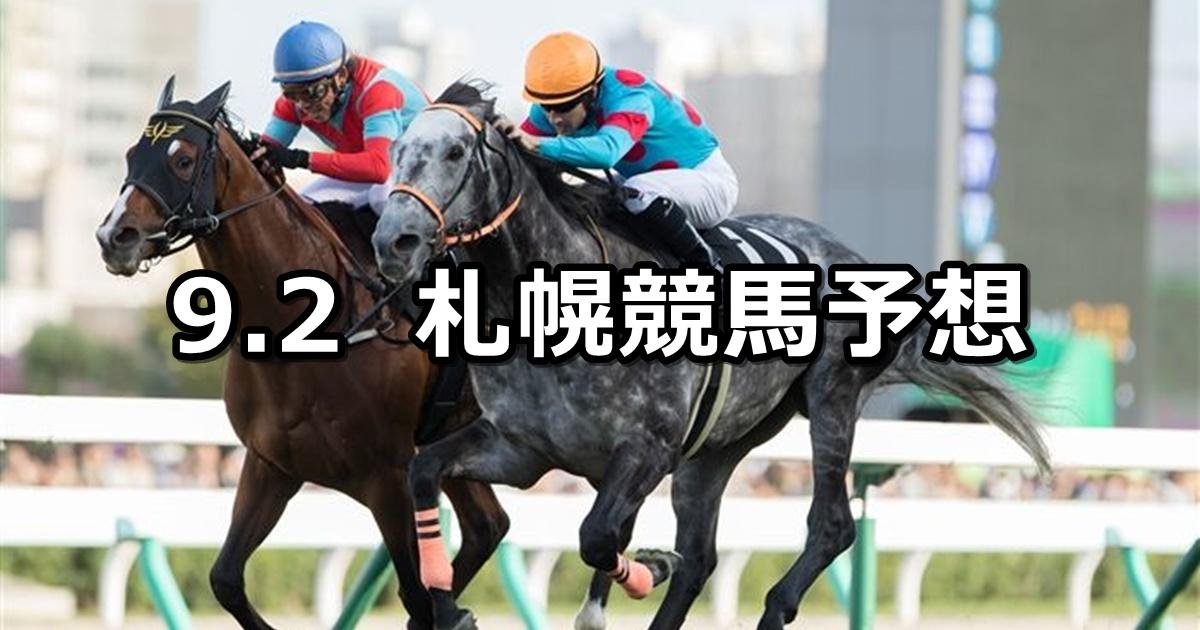 【丹頂ステークス】9/2(日) 札幌競馬 穴馬予想