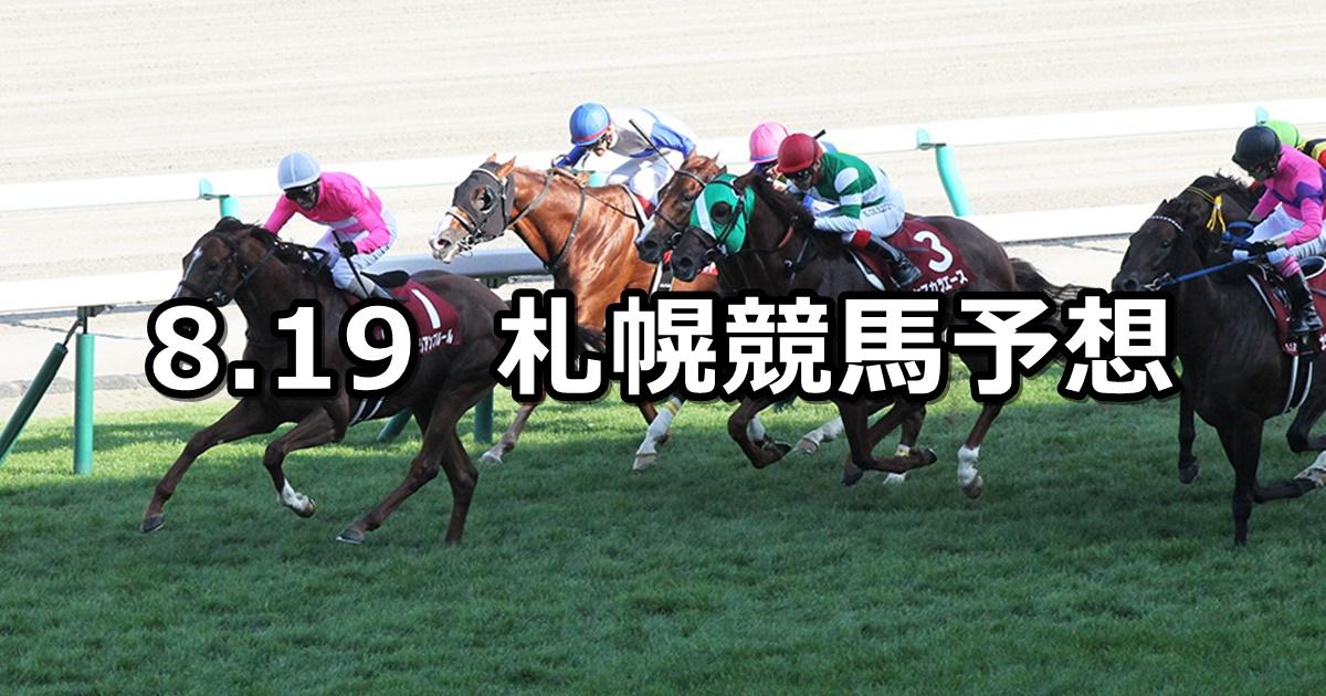 【札幌記念】8/19(日) 札幌競馬 穴馬予想