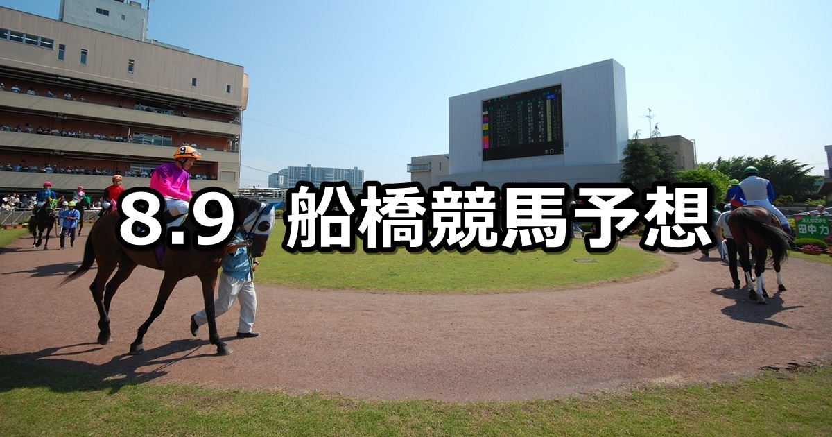 【千葉日報賞】8/9(木)地方競馬 穴馬予想(船橋競馬)