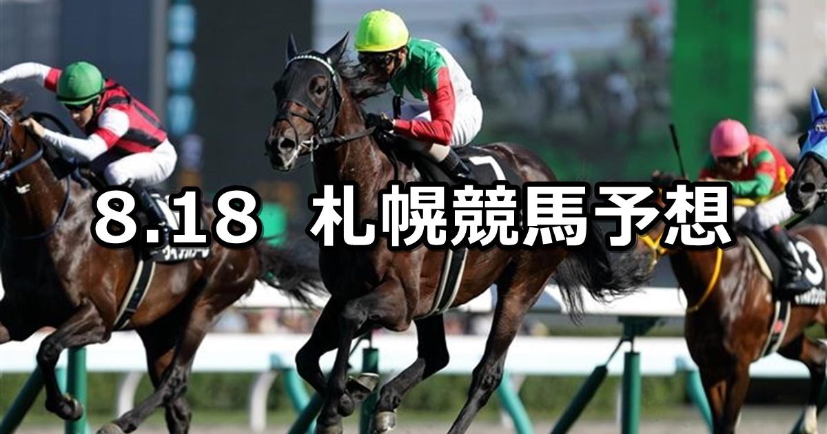 【札幌日刊スポーツ杯】8/18(土) 札幌競馬 穴馬予想