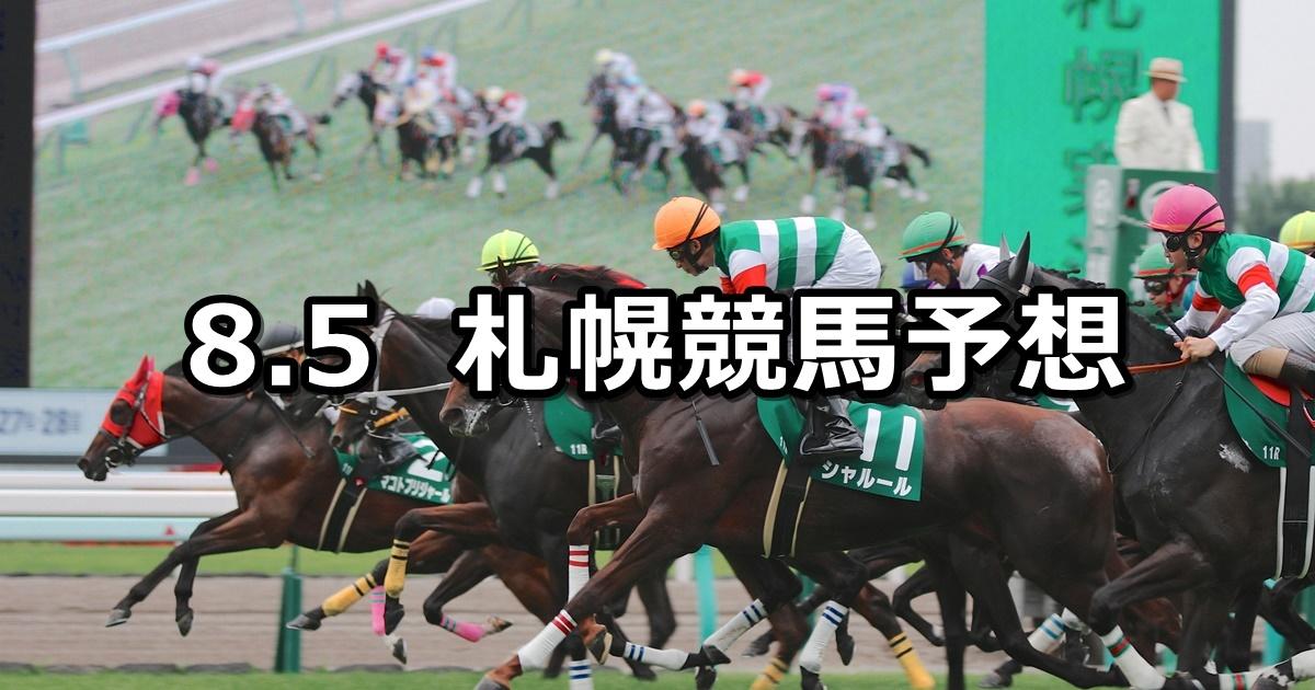【UHB賞】8/5(日) 札幌競馬 穴馬予想