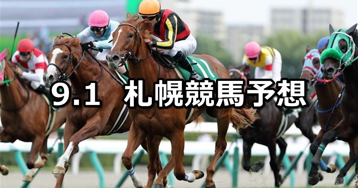 【札幌2歳ステークス】9/1(土) 札幌競馬 穴馬予想