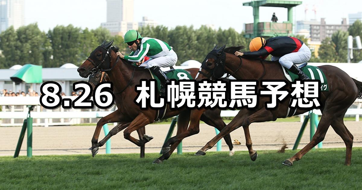 【キーンランドカップ】8/26(日) 札幌競馬 穴馬予想