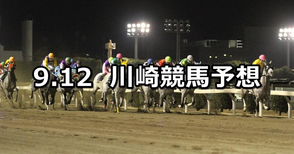 【戸塚記念】9/12(水)地方競馬 穴馬予想(川崎競馬)