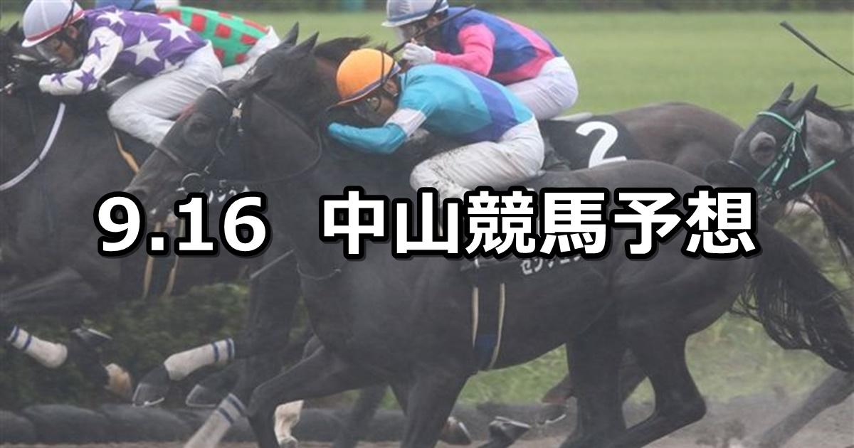【ラジオ日本賞】9/16(日) 中山競馬 穴馬予想 | 穴馬特捜斑