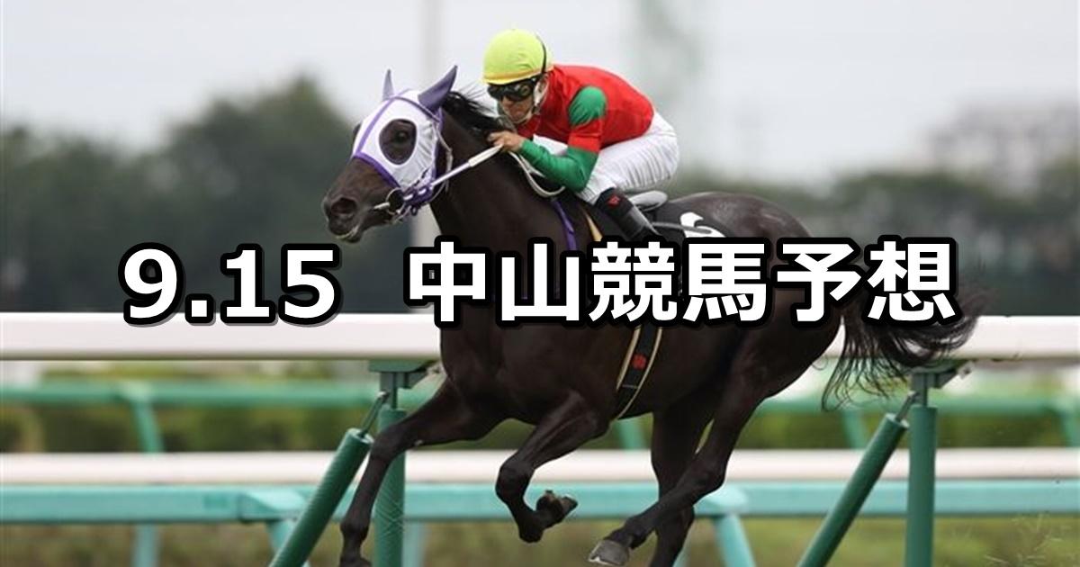 【レインボーステークス】9/15(土) 中山競馬 穴馬予想