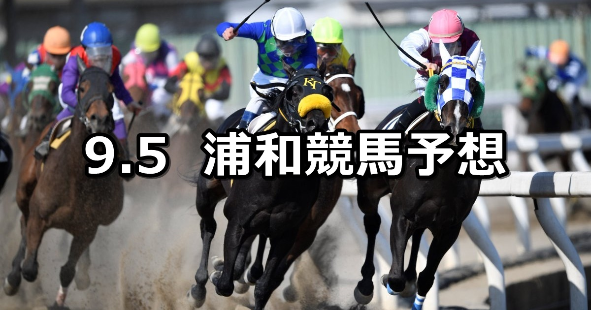 【長月特別】9/5(水)地方競馬 穴馬予想(浦和競馬)