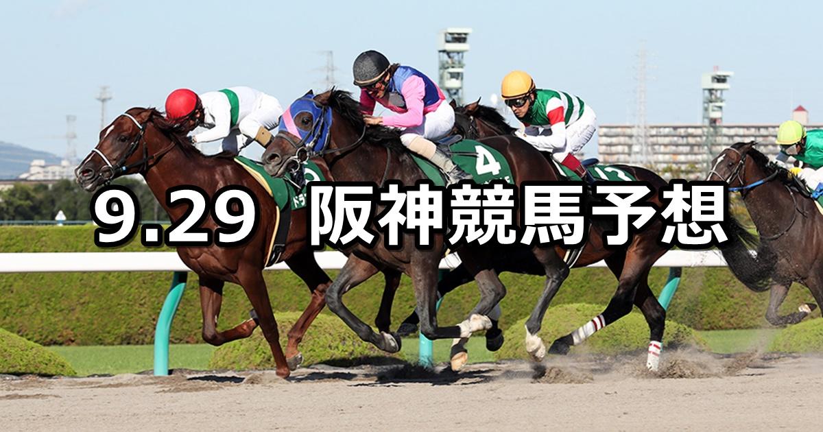 【シリウスステークス】9/29(土) 阪神競馬 穴馬予想