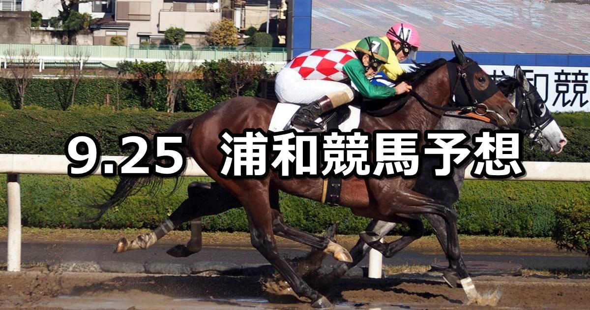 【秋涼特別】9/25(火)地方競馬 穴馬予想(浦和競馬)