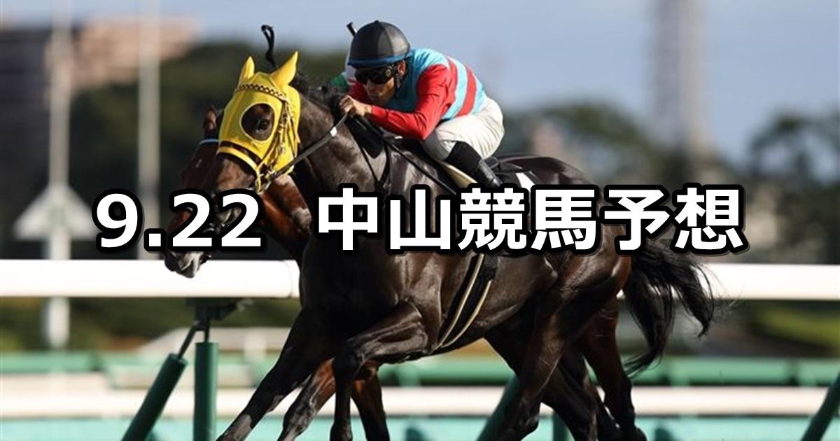【セプテンバーステークス】9/22(土) 中山競馬 穴馬予想