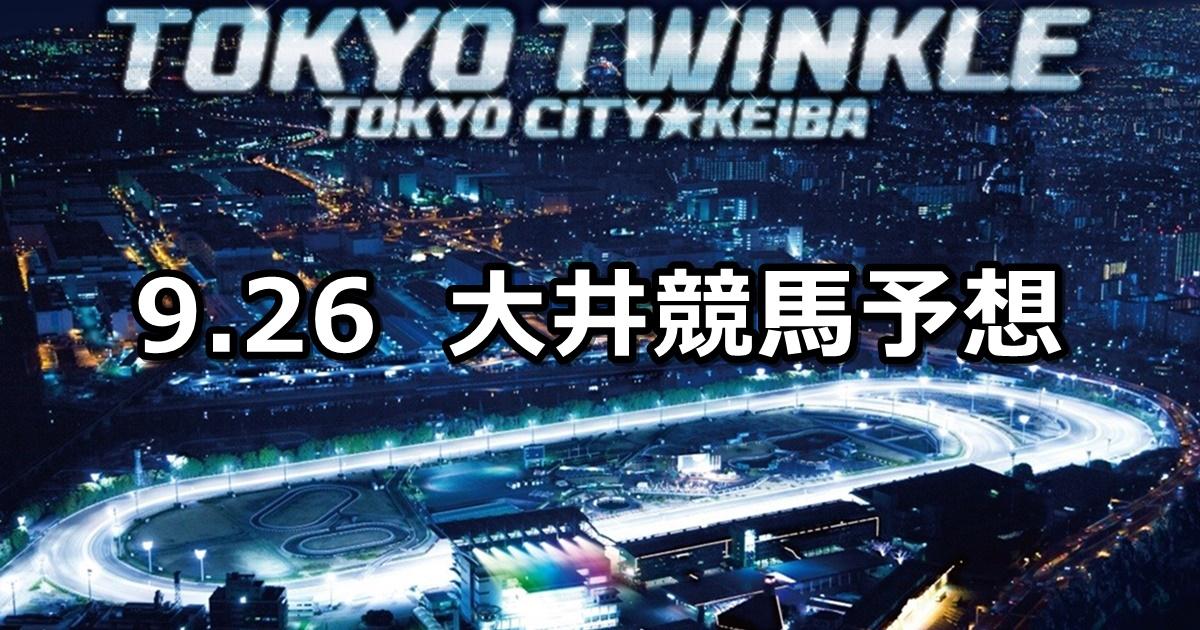 【シンデレラチャレンジ3】9/26(水)地方競馬 穴馬予想(大井競馬)