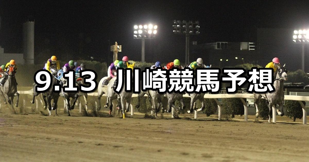 【若武者賞】9/13(木)地方競馬 穴馬予想(川崎競馬)