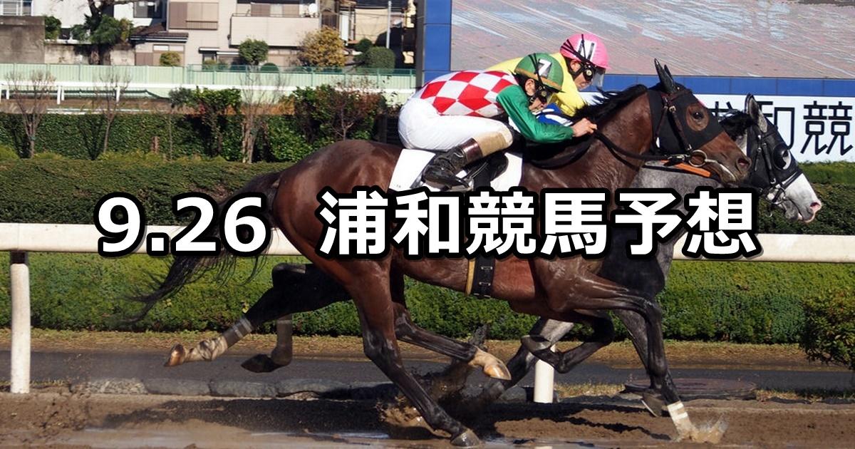 【夜長月特別】9/26(水)地方競馬 穴馬予想(浦和競馬)