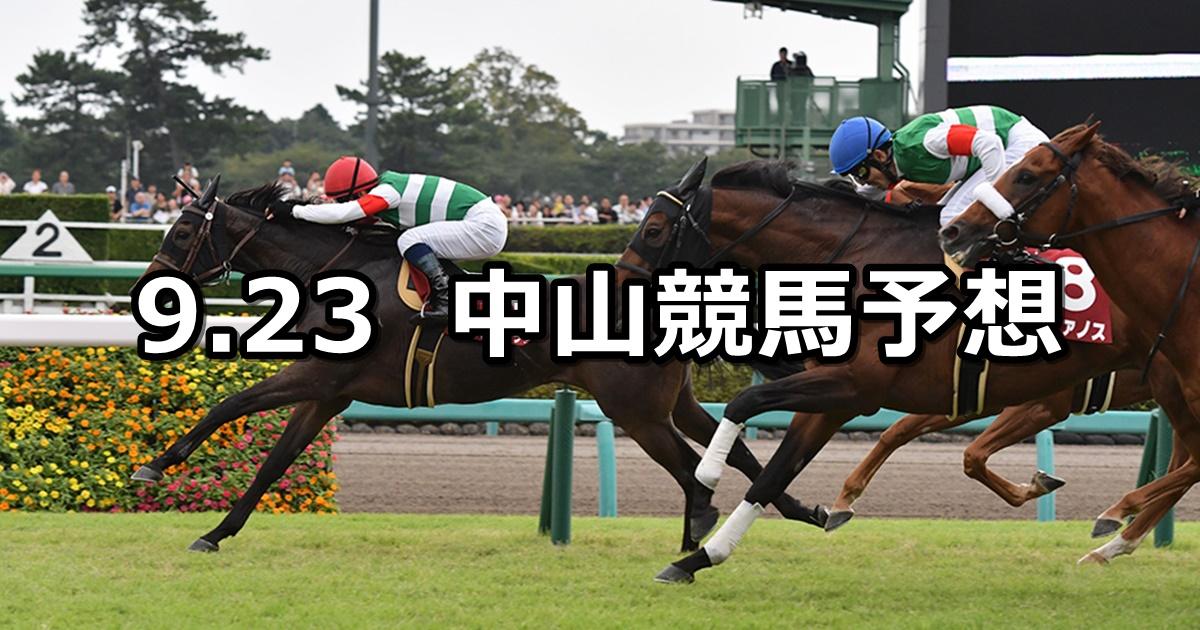 【オールカマー】9/23(日) 中山競馬 穴馬予想
