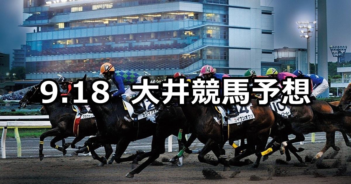 【'18ゴールドジュニアー】9/18(火)地方競馬 穴馬予想(大井競馬)