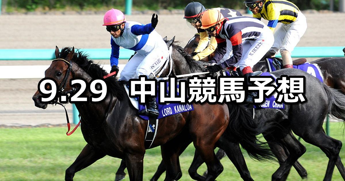 【ロードカナロアメモリアル】9/29(土) 中山競馬 穴馬予想