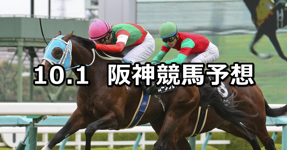 【ポートアイランドステークス 】10/2(火) 阪神競馬 穴馬予想