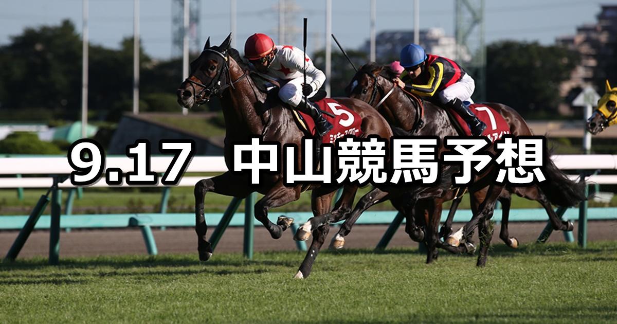 【セントライト記念】9/17(月) 中山競馬 穴馬予想