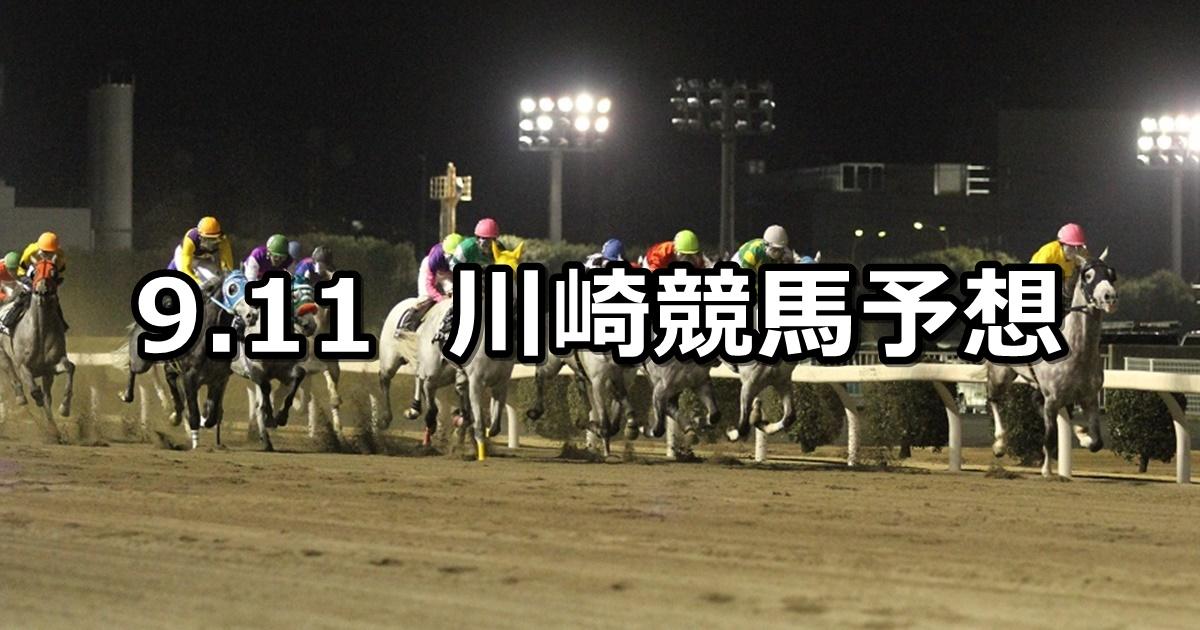 【長月オープン】9/11(火)地方競馬 穴馬予想(川崎競馬)