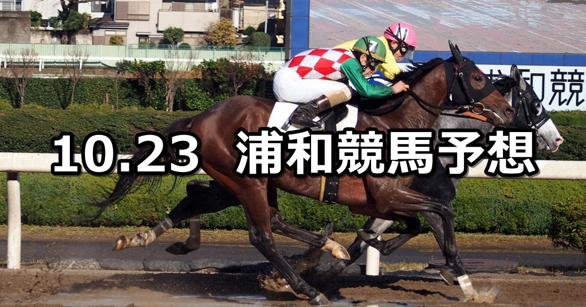 【マルチフェイス特別】10/23(火)地方競馬 穴馬予想(浦和競馬)