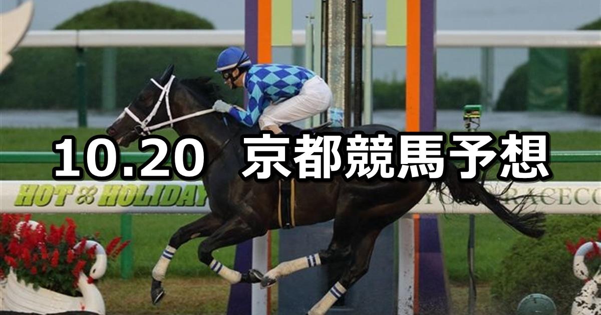 【室町ステークス】10/20(土) 京都競馬 穴馬予想