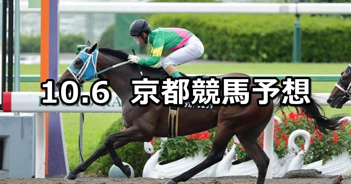 【平城京ステークス】10/6(土) 京都競馬 穴馬予想