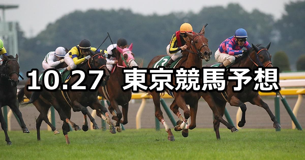 【アルテミスステークス】10/27(土) 東京競馬 穴馬予想