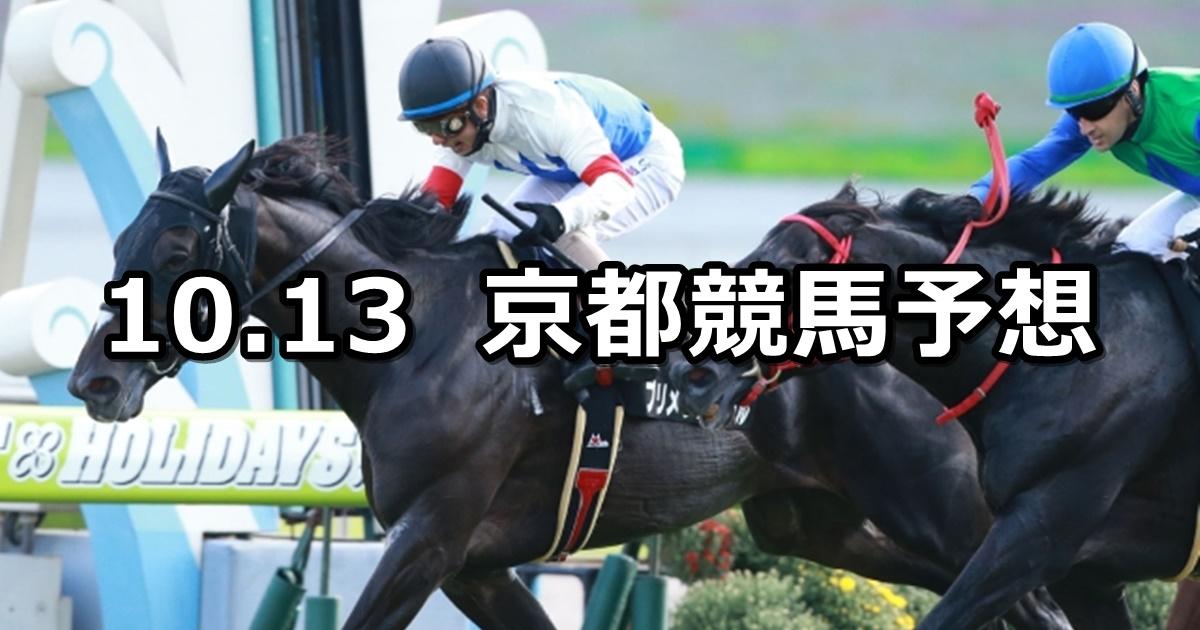 【大原ステークス】10/13(土) 京都競馬 穴馬予想