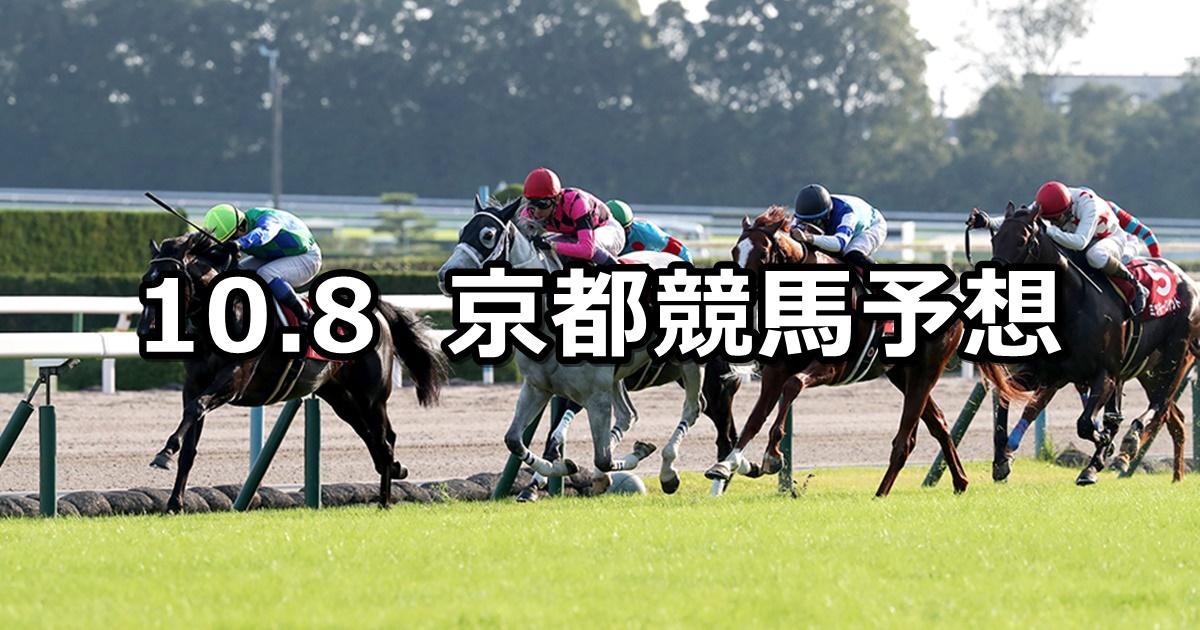 【京都大賞典】10/8(月) 京都競馬 穴馬予想