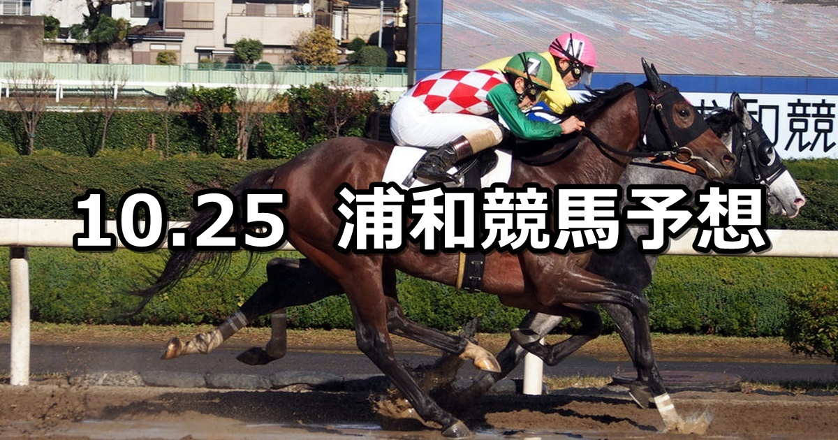 【神無月特別】10/25(木)地方競馬 穴馬予想(浦和競馬)