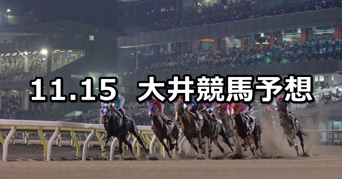 【晩秋賞】11/15(木)地方競馬 穴馬予想(大井競馬)