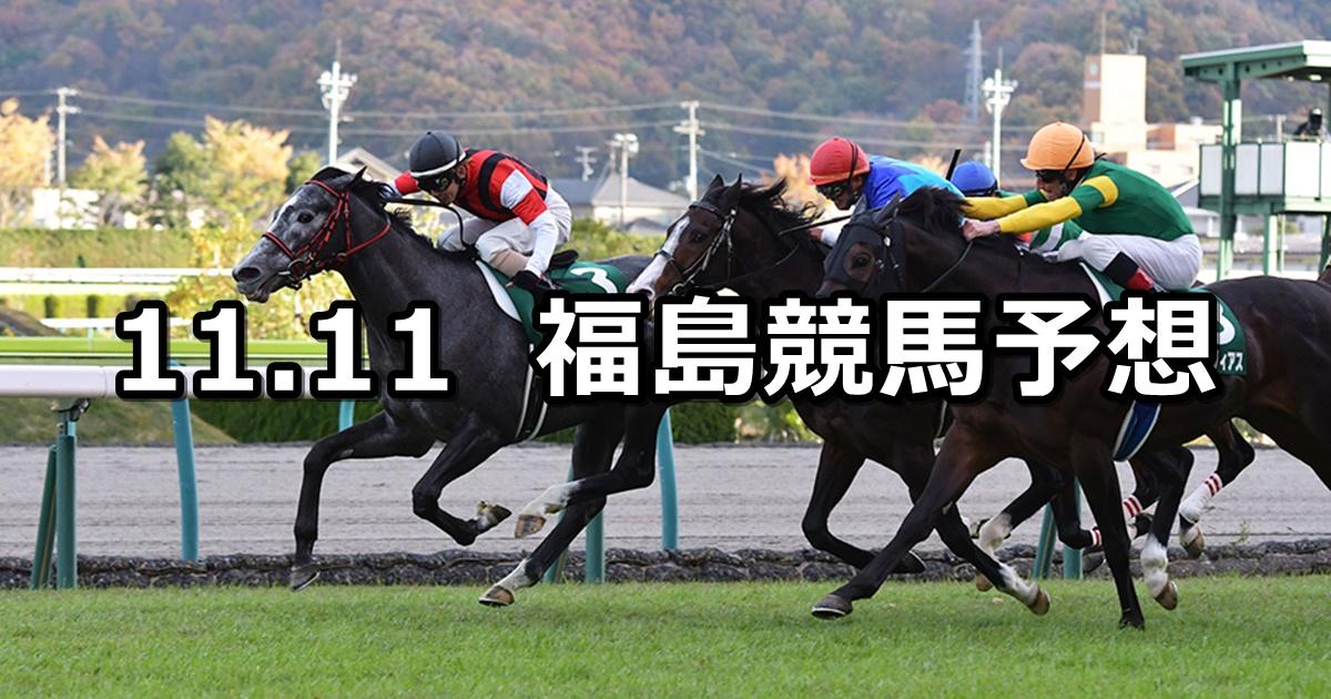 【福島記念】11/11(日) 福島競馬 穴馬予想