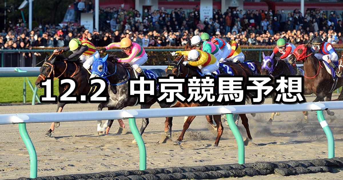 【チャンピオンズカップ】12/2(日) 中京競馬 穴馬予想