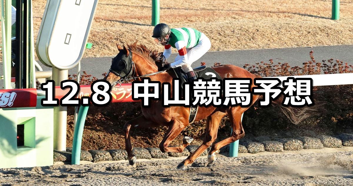 【師走ステークス】12/8(土) 中山競馬 穴馬予想