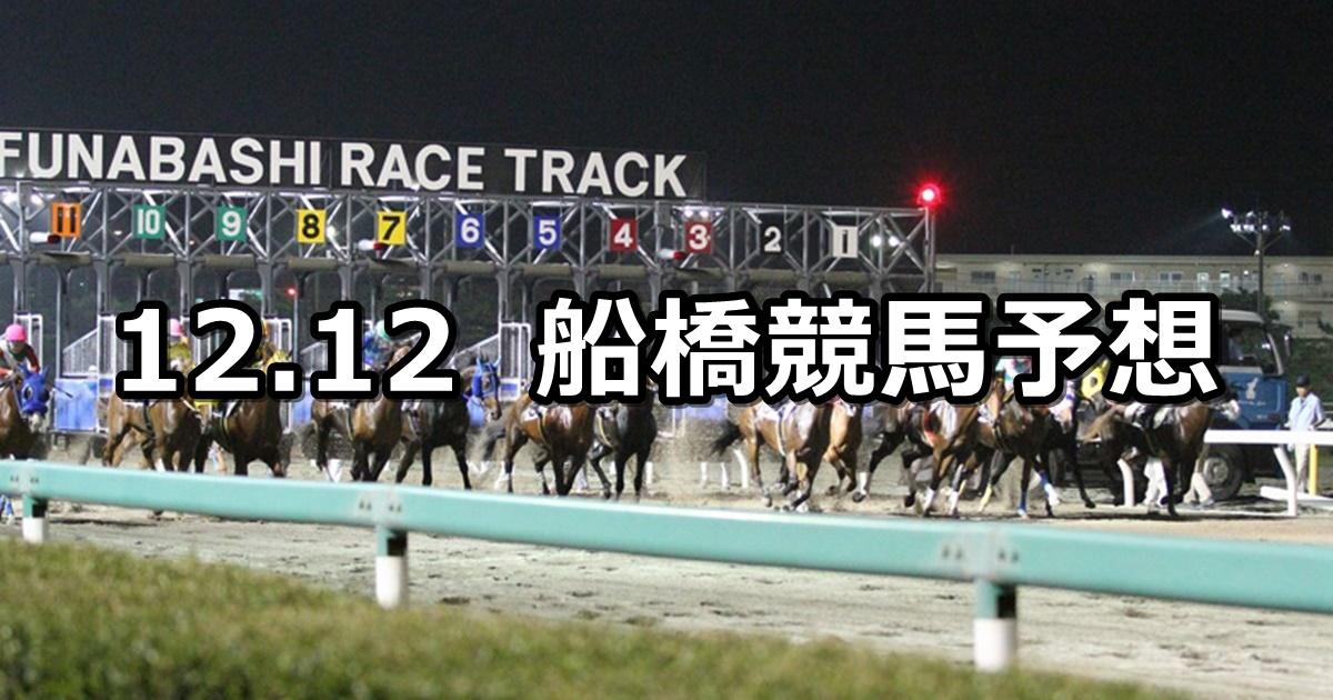 【クイーン賞】12/12(水)地方競馬 穴馬予想(船橋競馬)