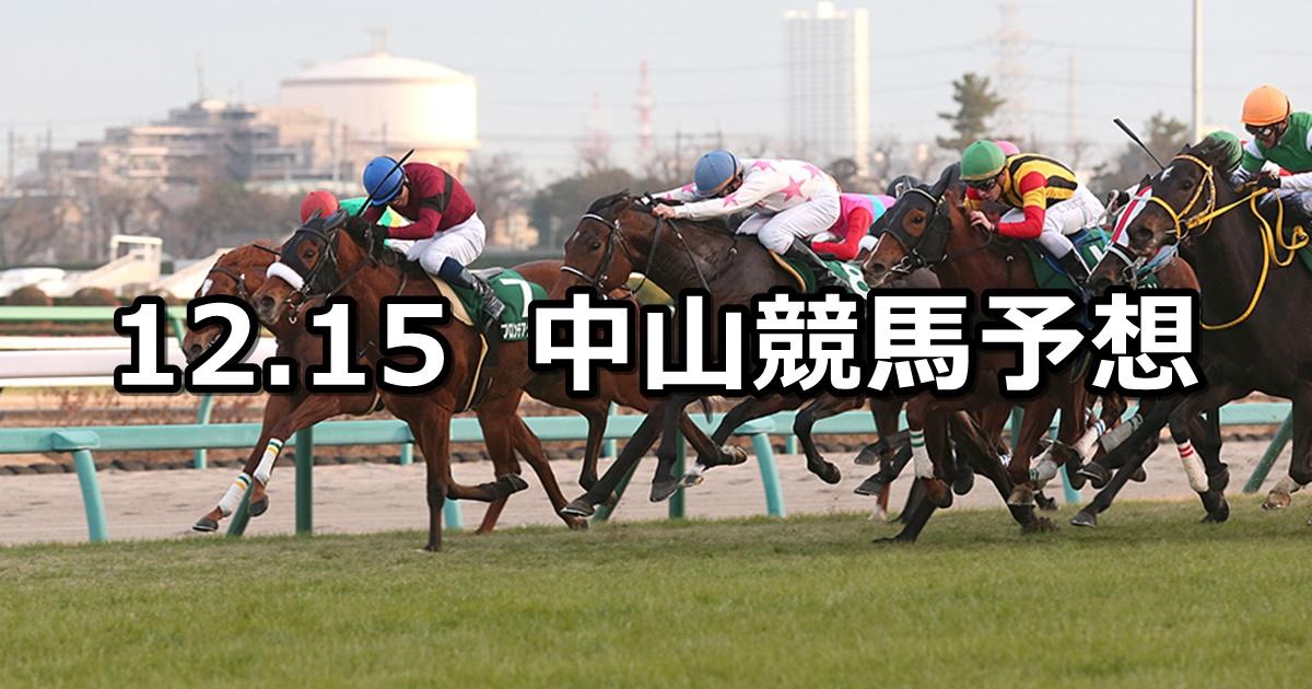 【ターコイズステークス】12/15(土) 中山競馬 穴馬予想