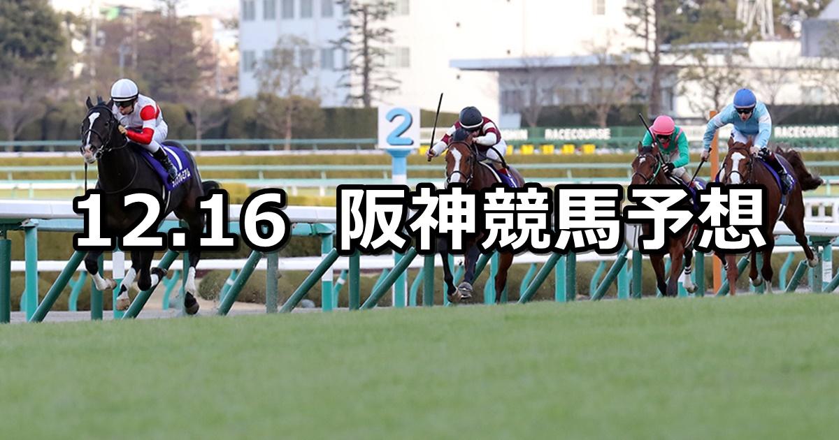 【朝日杯FS】12/16(日) 阪神競馬 穴馬予想