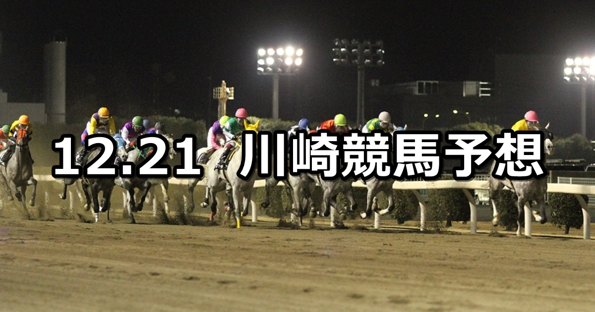 【川崎読売会記念 5th】12/21(金)地方競馬 穴馬予想(川崎競馬)