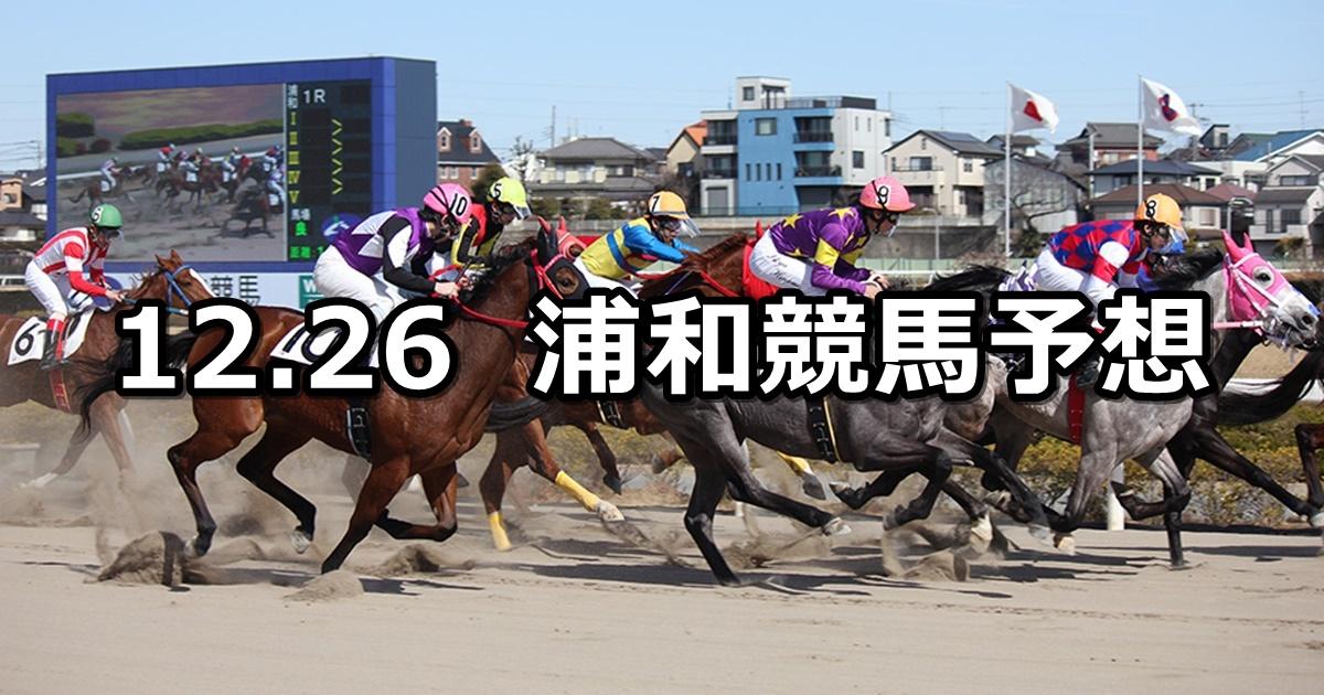 【春待月特別】12/26(水)地方競馬 穴馬予想(浦和競馬)