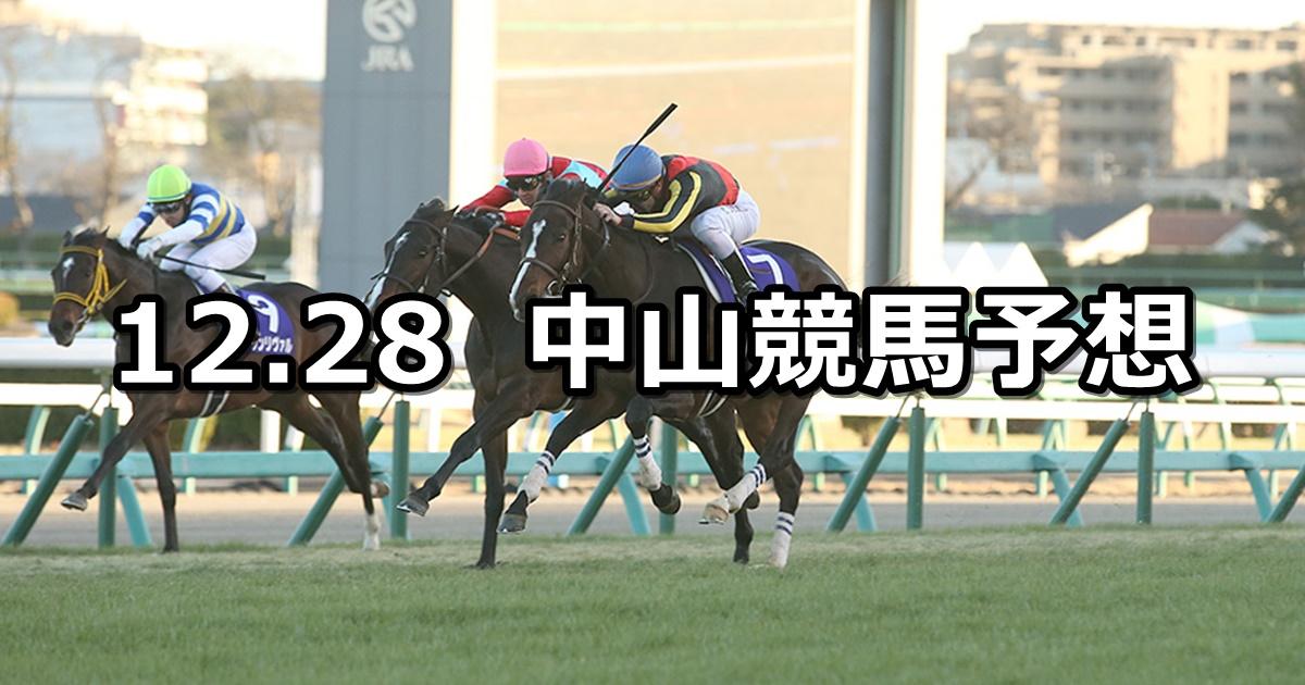【ホープフルステークス】12/28(金) 中山競馬 穴馬予想