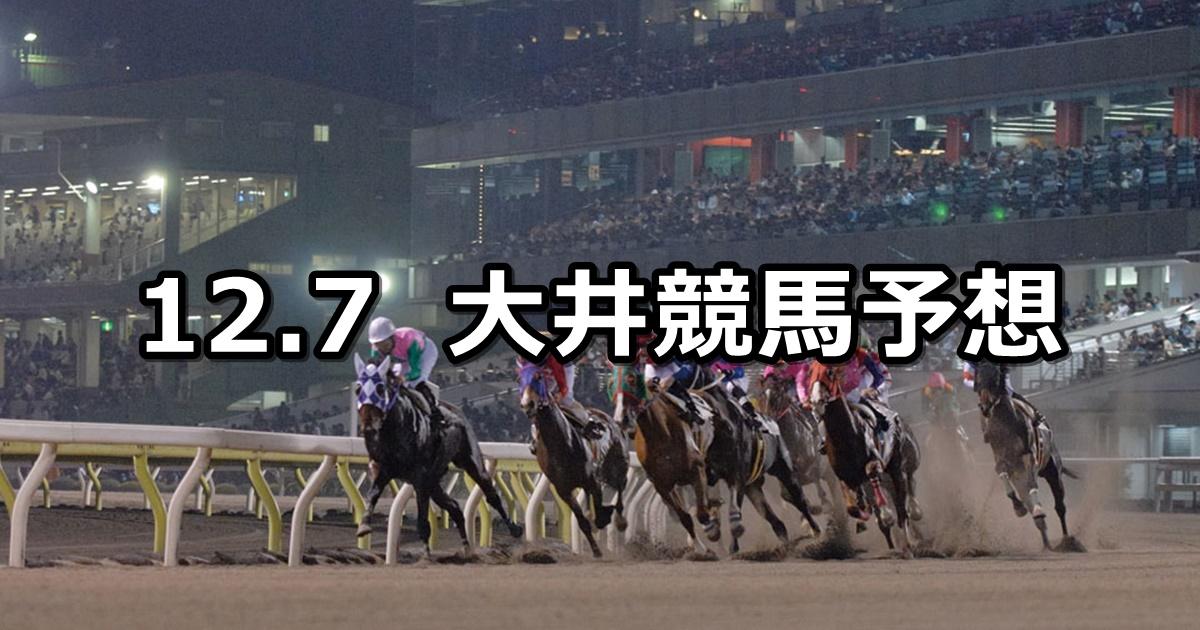 【スマイルシティ・品川賞】12/7(金)地方競馬 穴馬予想(大井競馬)
